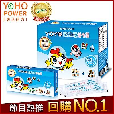 悠活原力 YOYO敏立清益生菌-乳酸原味(60條/盒)