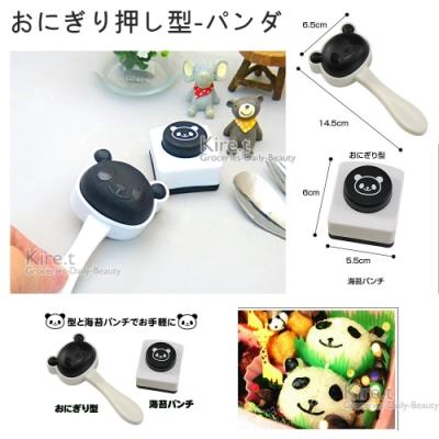 Kiret DIY貓熊3D立體海苔飯糰壽司壓花模具組 (顏色隨機)