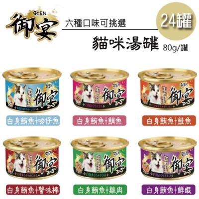 御宴GOEN - 白身鮪魚湯罐系列 80g 24罐/箱-混搭六種口味各4罐(貓罐)