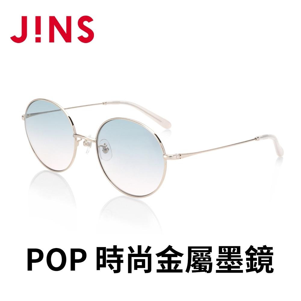 JINS&SUN POP 時尚金屬墨鏡(ALMF21S114)白金色
