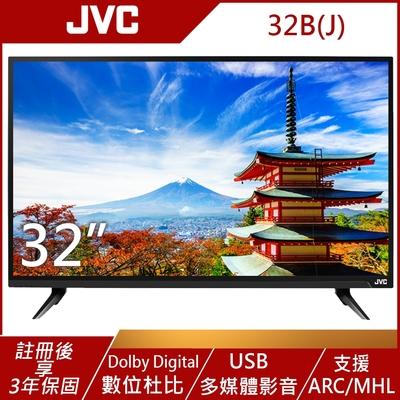 JVC 32吋 LED液晶顯示器 32B(J) (無視訊盒)