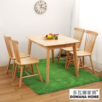 多瓦娜-伊娜實木一桌四椅-二色-129x79x74cm