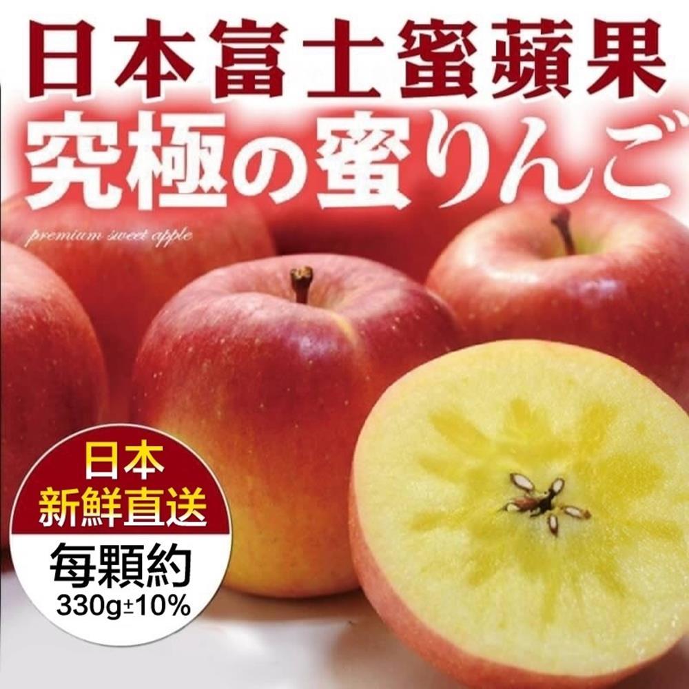 【天天果園】日本3XL特大顆蜜蘋果原箱10kg(32-36顆)