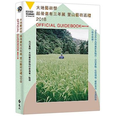 大地藝術祭越後妻有三年展:里山藝術巡禮 2018 OFFICIAL GUIDEBOOK
