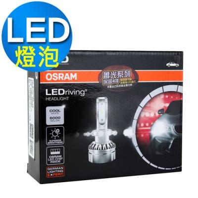 OSRAM汽車LED大燈蕭光H1/H7 25W/公司貨2入《送OSRAM運動毛巾》