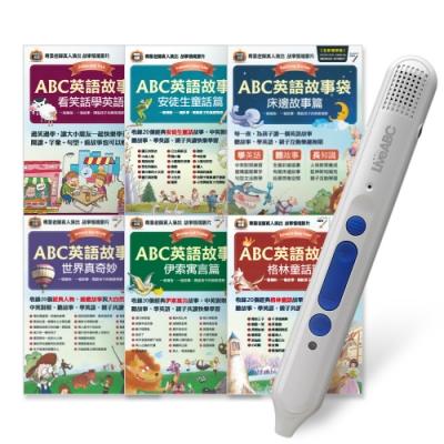 ABC英語故事袋(全6書)+ LiveABC智慧點讀筆16G( Type-C充電版)
