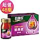 白蘭氏-黑醋栗-金盞花葉黃素精華飲48入-60ml