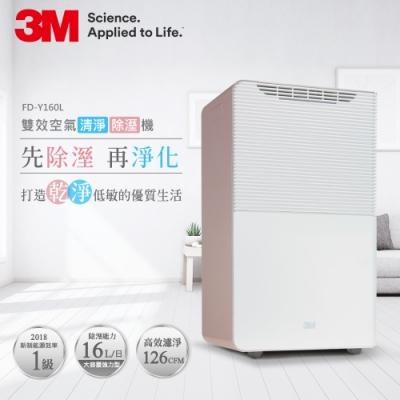 福利品 3M 12L 雙效空氣清淨除濕機 FD-Y160L N95口罩濾淨原理