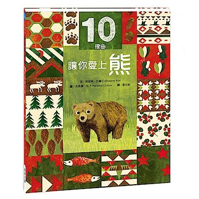 10理由讓你愛上熊