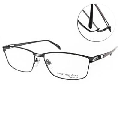 Masaki Matsushima眼鏡 日系工藝商務款/黑 #MFT5005 C4A