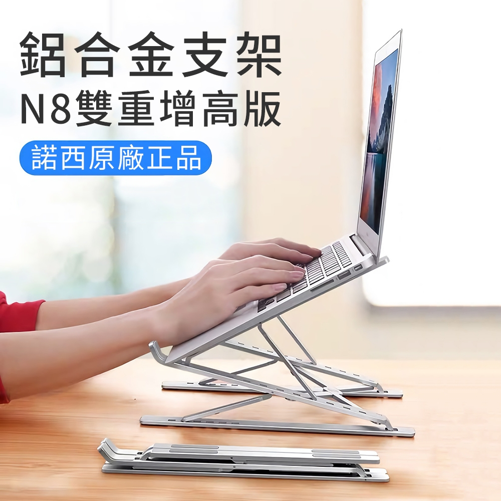 NUOXI諾西原廠 N8雙重增高版 鋁合金筆記型電腦散熱支架 輕量折疊 升降筆電支架 摺疊便攜NB筆電架
