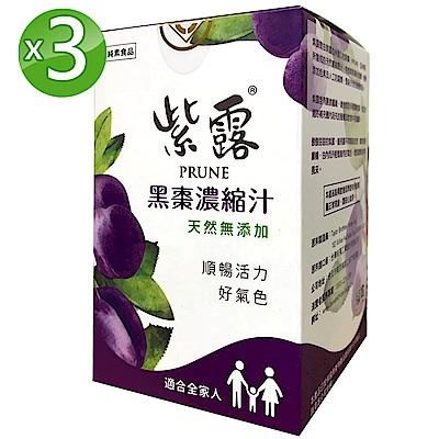 綠寶 紫露黑棗濃縮汁3瓶組(330g/罐)