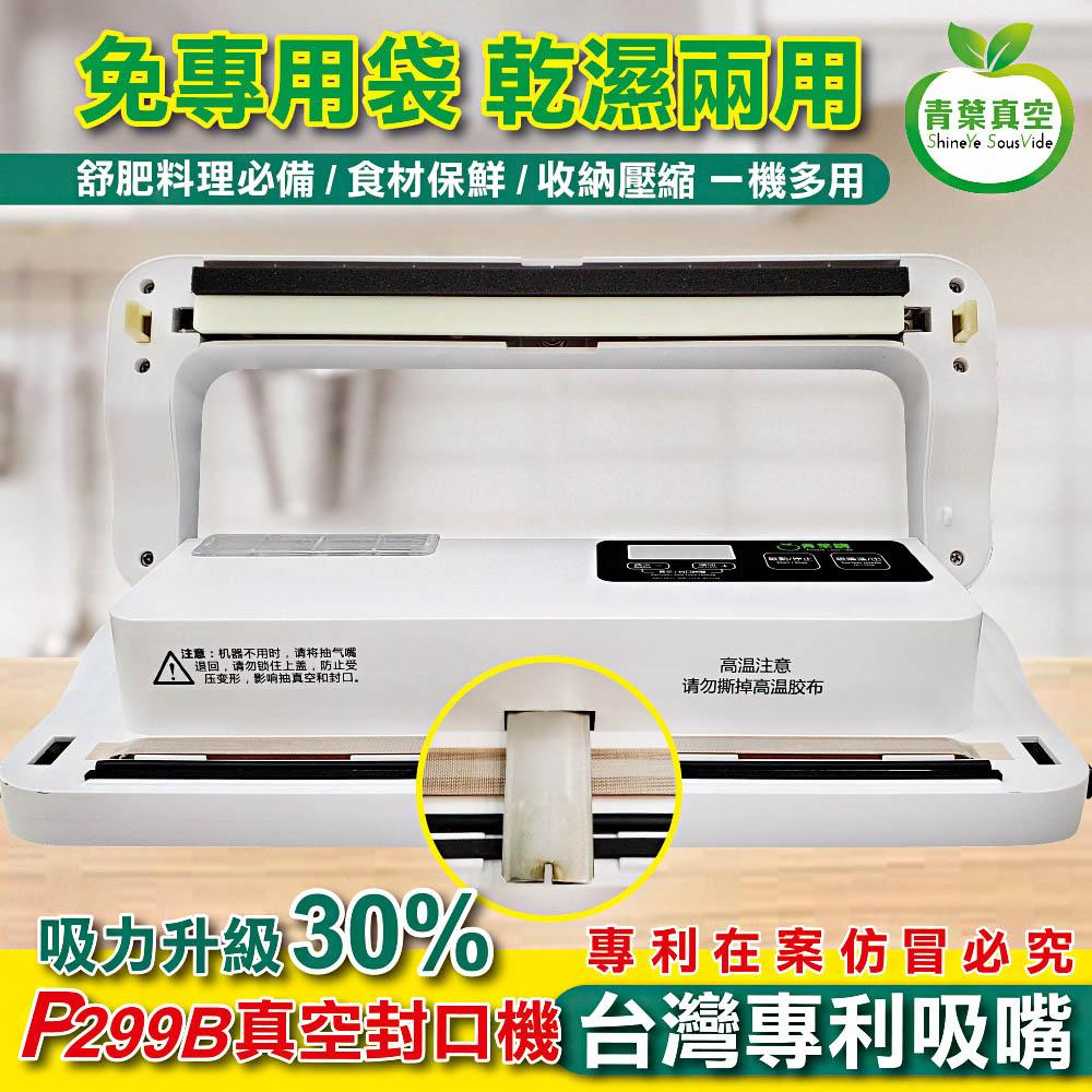 青葉 P299B 真空包裝機 強力吸嘴 乾濕兩用免專用袋-白色(公司貨)