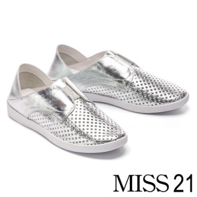 休閒鞋 MISS 21 經典純色沖孔拼接設計全真皮休閒鞋-銀