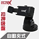 【CRUX】吸盤扣式 自動夾式手機架 product thumbnail 1