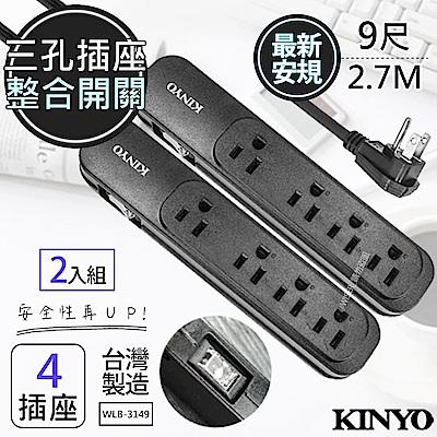(2入)【KINYO】9呎2.7M 3P一開四插安全延長線(WLB-3149)台灣製新安規