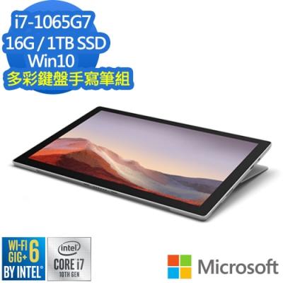 全配多彩鍵盤組 Microsoft 微軟 Surface Pro7 I7/16G/1TB (白金)