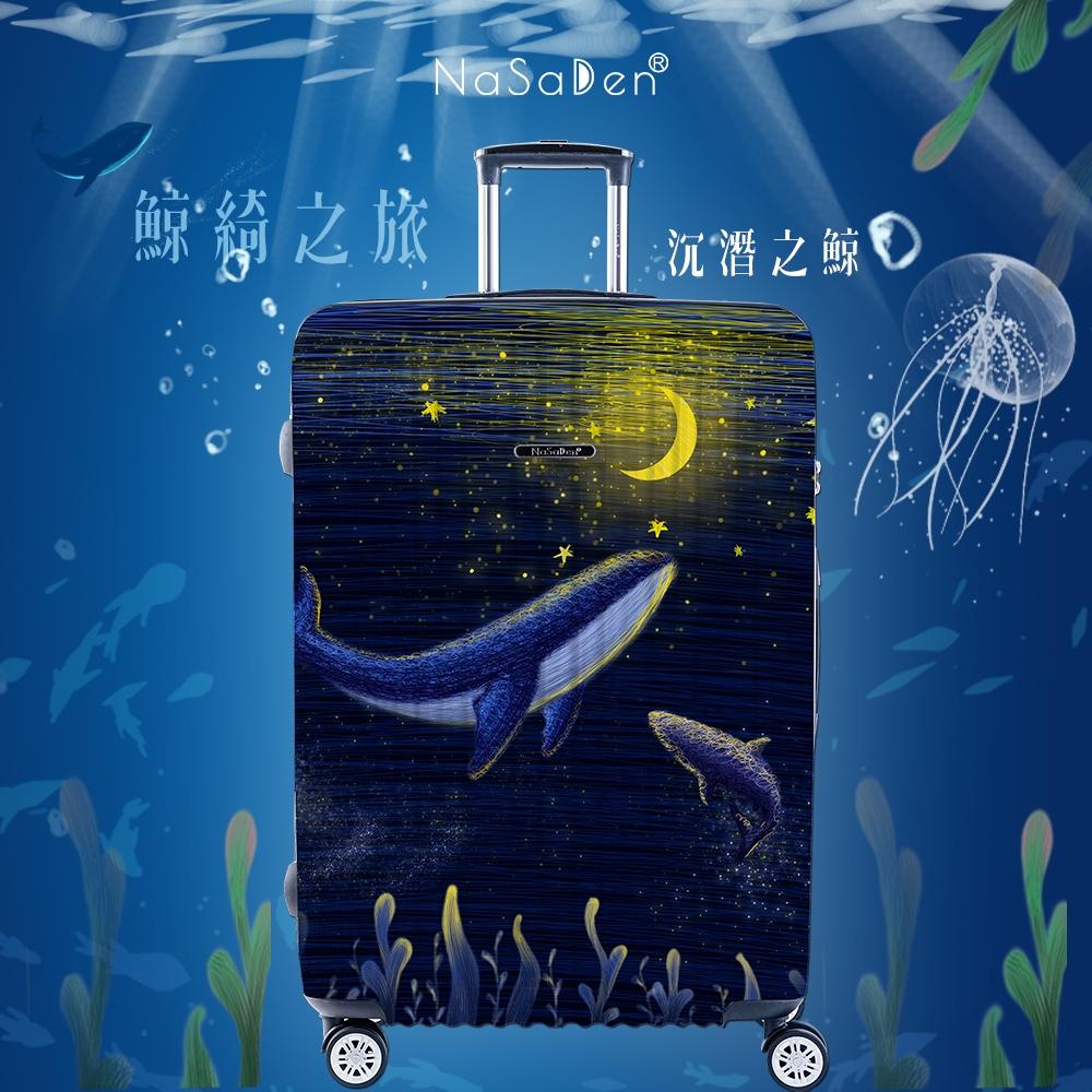 NaSaDen【鯨綺之旅】沉潛之鯨 獨特印花拉鍊行李箱26吋