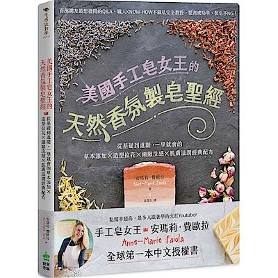 美國手工皂女王的天然香氛製皂聖經