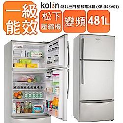 KOLIN歌林 481L 4級變頻2門電冰箱 KR-348V01 銀色