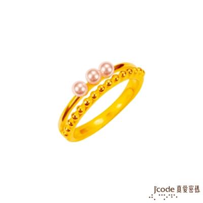 (無卡分期6期)J code真愛密碼 珍意黃金/珍珠戒指