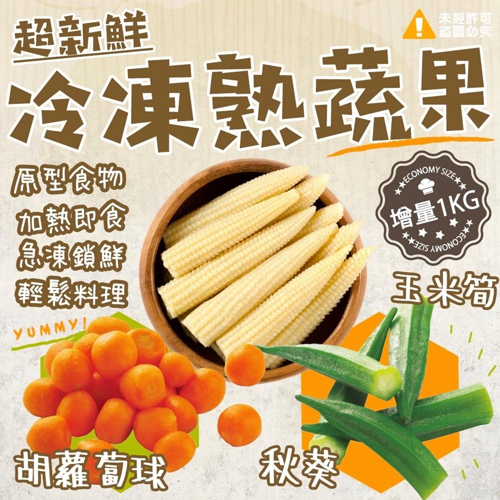 頭好壯壯彩色冷凍熟蔬菜系列1000g-3包/組