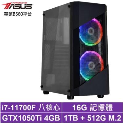 華碩B560平台[銀河神衛]i7八核GTX1050Ti獨顯電玩機