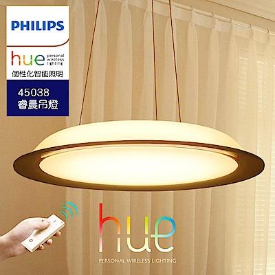 【飛利浦 PHILIPS】45038 Muscari 睿晨45W LED智能吊燈