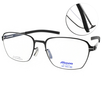 MIZUNO美津濃眼鏡  輕巧β鈦系列 休閒方框款/槍黑 #MF1802 C4
