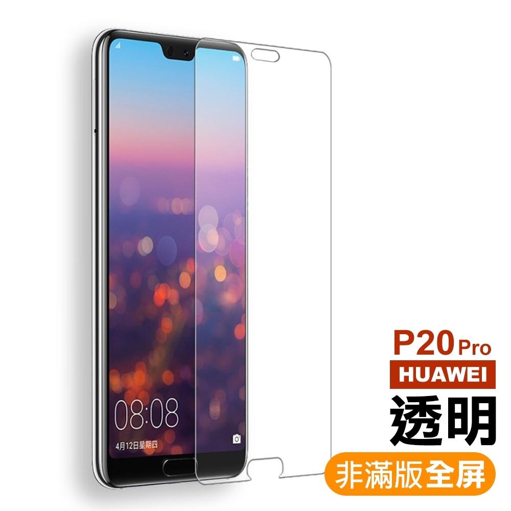 華為 P20Pro 透明 9H鋼化玻璃膜 手機螢幕保護貼
