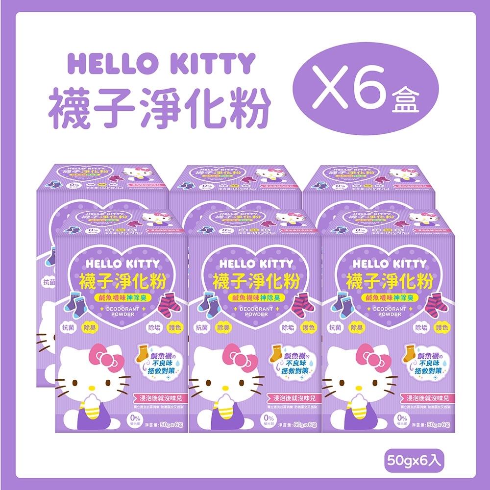 HELLO KITTY 襪子淨化粉(50g*6包入/盒)x6盒