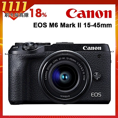 Canon EOS M6 Mark II (M2) 15-45mm 變焦鏡組(公司貨)