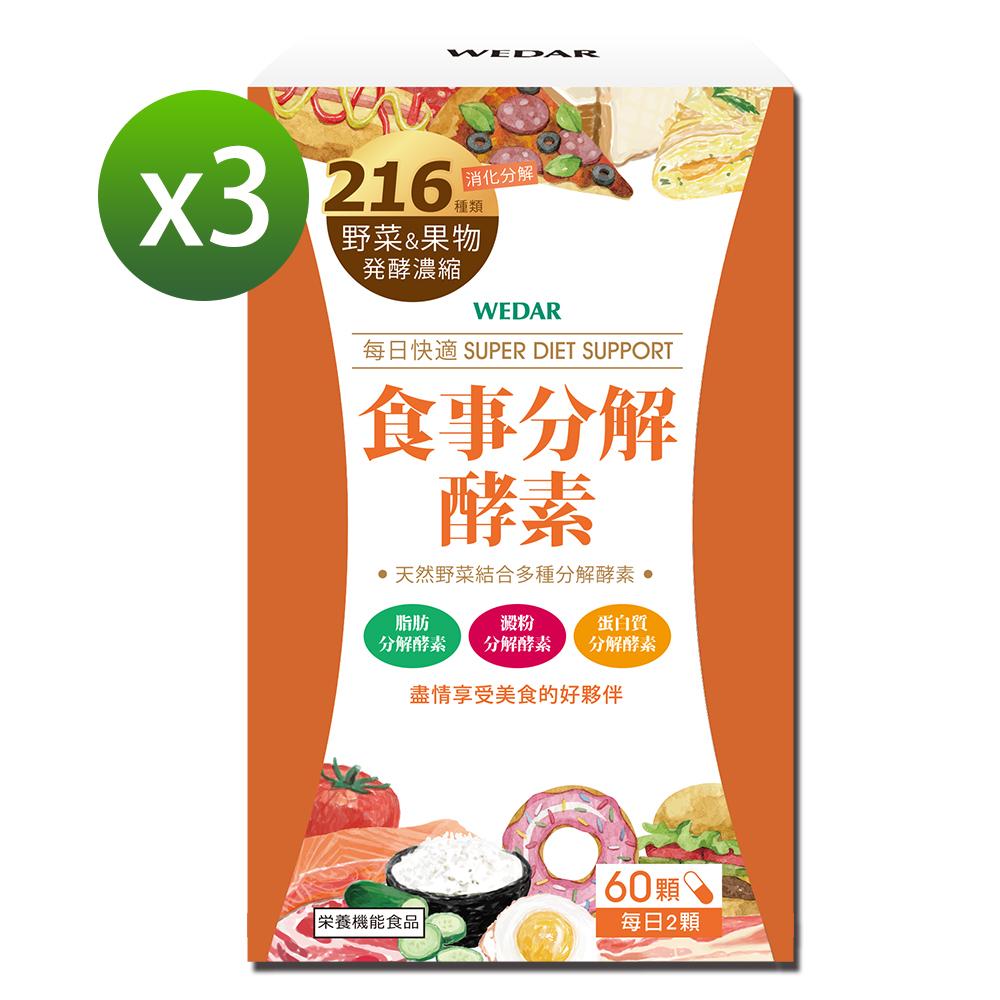 WEDAR 食事分解酵素 3盒優惠組(60顆/盒)