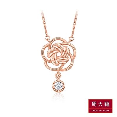 周大福 小心意系列 線條花型18K玫瑰金鑽石項鍊