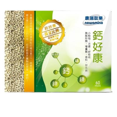康瑞肽樂 鈣好康(60包/盒)鈣鎂鋅錳D;純素可;攜帶方便