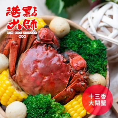 【港點大師X海鮮市集】十三香大閘蟹禮盒 2隻/盒(固形物320g)