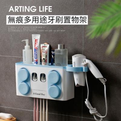 【歐達家居】無痕多用途牙刷置物架(吹風機收納 擠牙膏組)