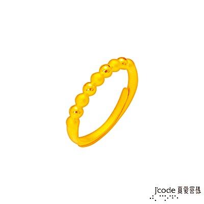 J code真愛密碼金飾 享福黃金戒指