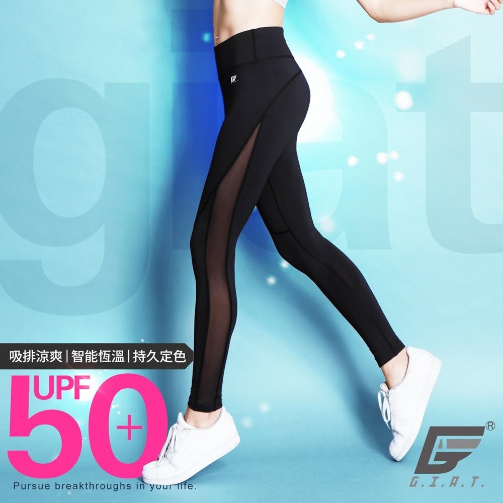GIAT台灣製UV排汗機能壓力褲(撩心網美款)