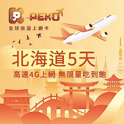 【PEKO】北海道上網卡 北海道網卡 北海道SIM卡 5日高速4G上網 無限量吃到飽 優良品質高評價