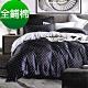 Saint Rose 祿萊 加大 頂級精緻 100%純天絲全鋪棉床包兩用被套四件組 product thumbnail 1