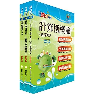 108年中華電信招考工務類:專業職(四)第一類專員(資訊系統開發及維運)套書(贈題庫網帳號