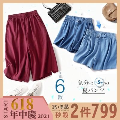 [時時樂]悠美學-日系絲棉涼感造型短/長褲-6款任選(M-2XL)-2件799