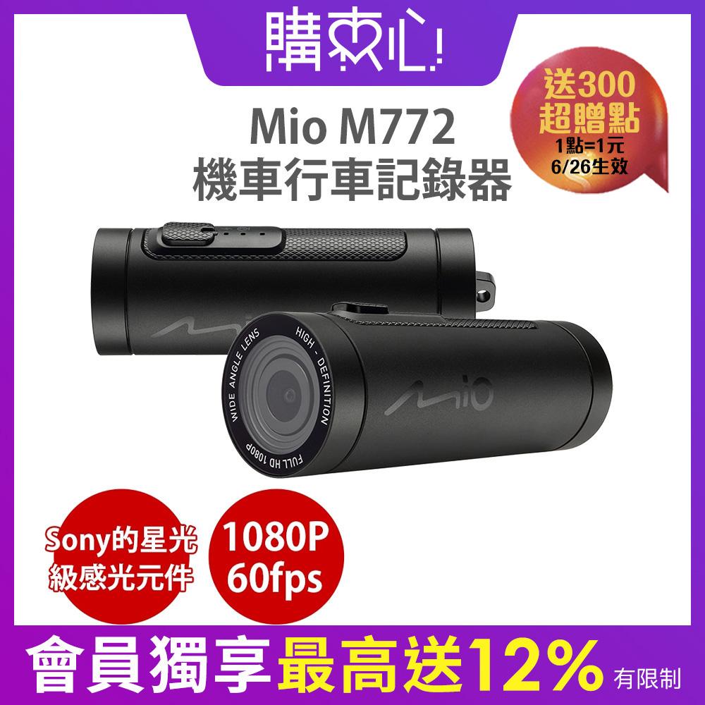 Mio MiVue M772 高速星光級 勁系列 機車行車記錄器-急速配