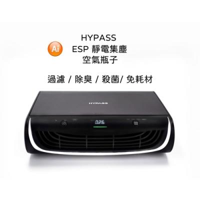 【HYPASS海帕斯】旗艦機-智慧靜電集塵無耗材空氣瓶子/車用空氣清淨機(防疫抗菌/過濾PM2.5/除臭)