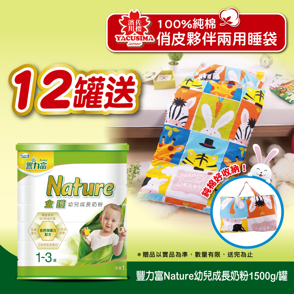 豐力富 Nature 1-3歲幼兒成長奶粉(1500g x 12罐)