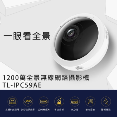 【TP-LINK】1200萬全景 無線網路攝影機 TL-IPC59AE
