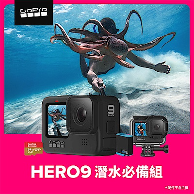 GoPro-HERO9 Black 潛水必備組
