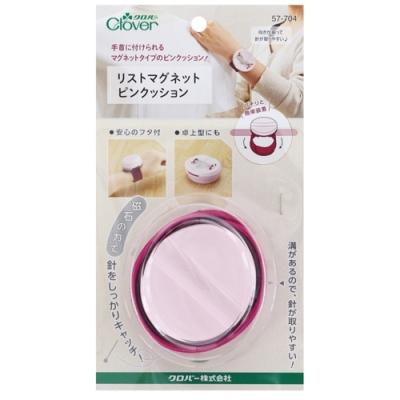 日本可樂牌Clover兩用手腕帶式縫針磁針盒吸針盒57-704磁石針盒(中央凹槽設計)縫紉針收納盒收針盒磁力盒