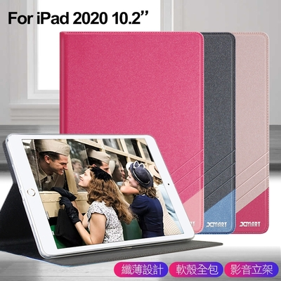 Xmart for iPad 10.2吋 2020 完美拼色磁扣皮套